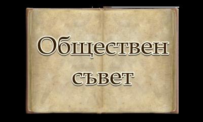 Обществен съвет - ОУ Васил Левски - Кръстава